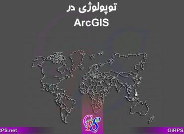 ArcGIS topology
