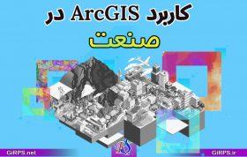 کاربرد GIS در صنعت