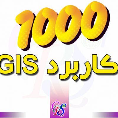 ۱۰۰۰ کاربرد GIS
