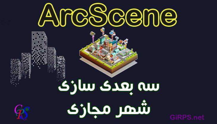 آموزش کاربردی ArcScene | سه بعدی سازی عوارض در نرم افزار ArcGIS