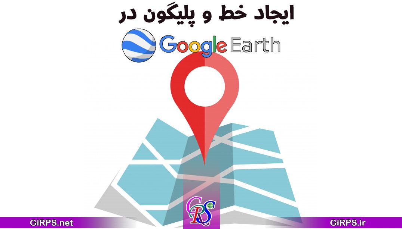 ایجاد خط و پلیگون در گوگل ارث Google Earth