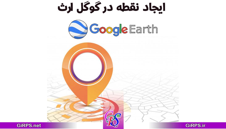 ایجاد نقطه در گوگل ارث Google Earth