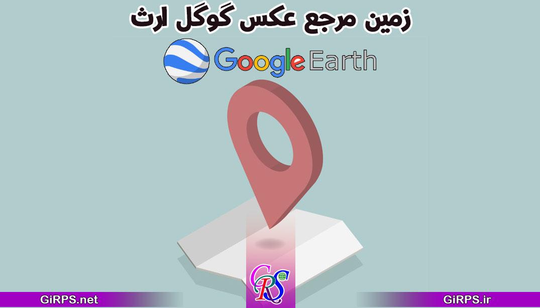 زمین مرجع عکس گوگل ارث | همگام سازی عکس گوگل ارث با نقشه های OSM