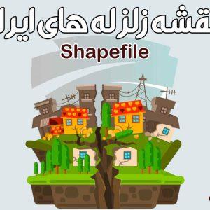 نقشه زلزله های ایران   Shapefile