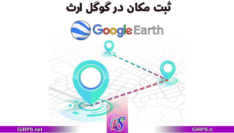 ثبت مکان در گوگل ارث