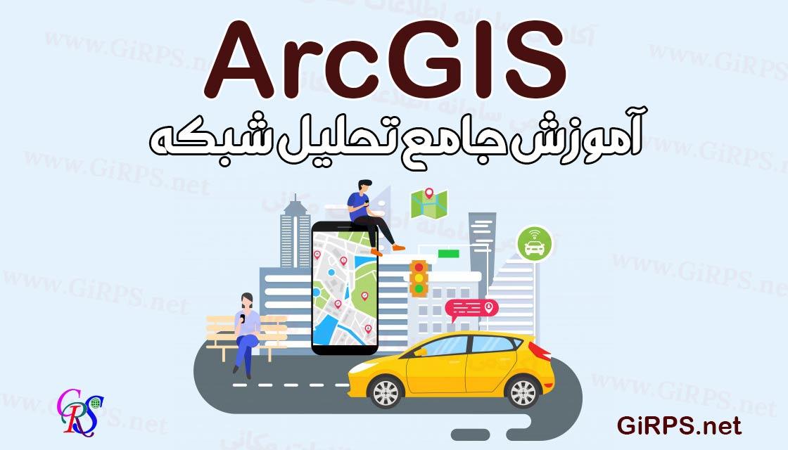 آموزش جامع تحلیل شبکه GIS