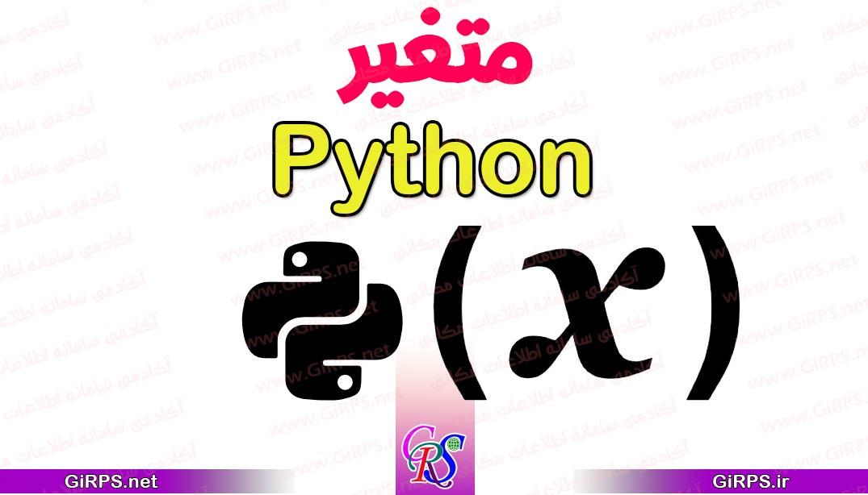 متغیرها در پایتون | انواع متغیرها و کاربردها در Python