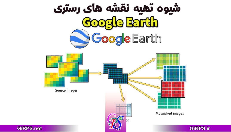 شیوه تهیه نقشه های رستری از گوگل ارث