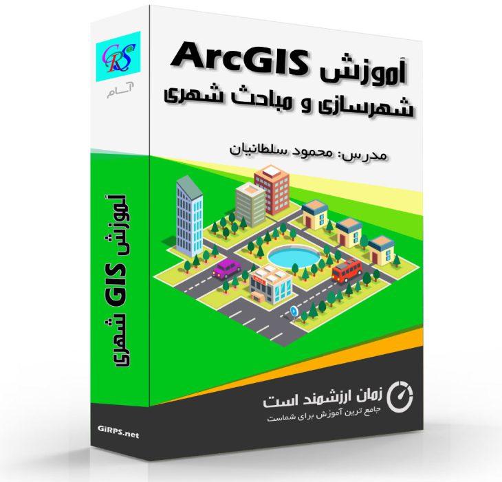 دوره جامع ArcGIS شهرسازی