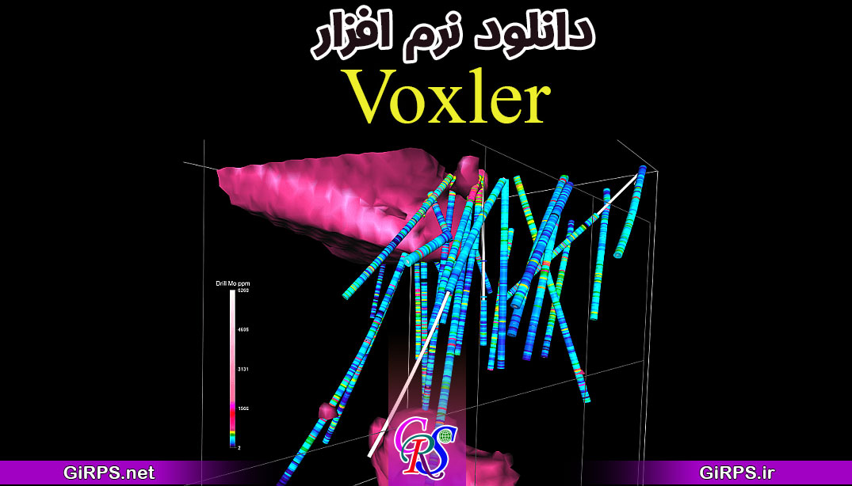 دانلود نرم افزار Voxler