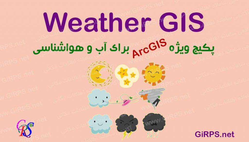 پکیج ویژه ArcGIS برای آب و هواشناسی