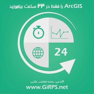 آب و هواشناسی ArcGIS | جلسه شانزدهم آموزش ArcGIS در ۲۴ ساعت