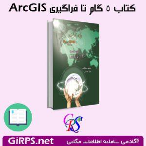 کتاب پنج گام تا فراگیری ArcGIS