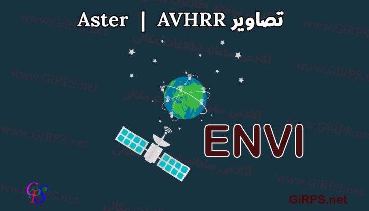 بکارگیری تصاویر AVHRR و Aster در ENVI | جلسه دهم آموزش جامع ENVI