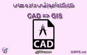 کارگاه آموزشی داده های CAD در ArcGIS