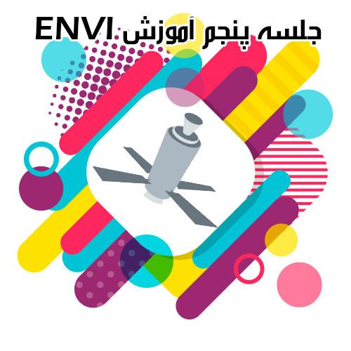 تبدیلات تصاویر ماهواره ای در ENVI | جلسه پنجم آموزش جامع ENVI