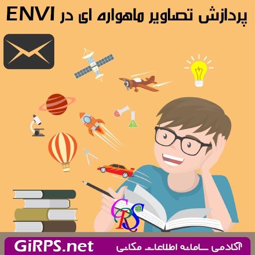 دوره جامع ENVI | بسته پستی