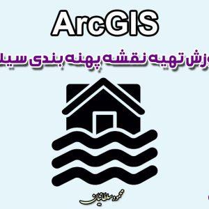 آموزش تهیه نقشه پهنه بندی سیلاب در ArcGIS