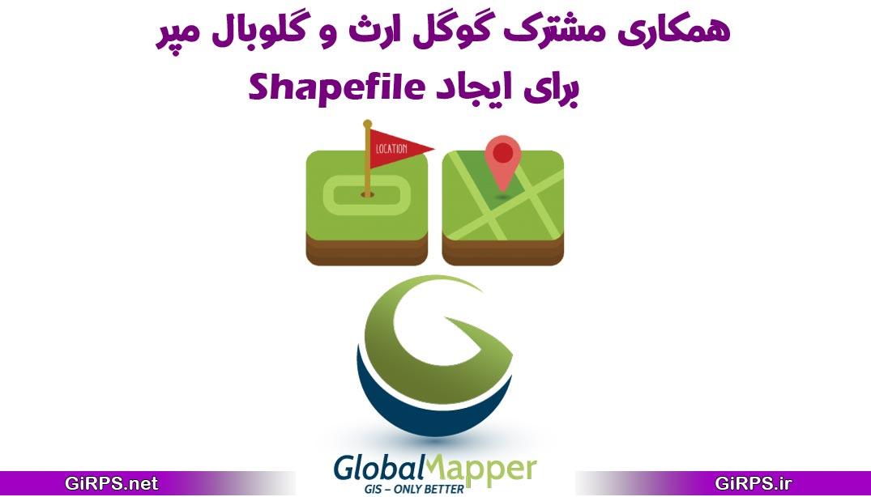 راهنمای ایجاد Shapefile از گوگل ارث و گلوبال مپر