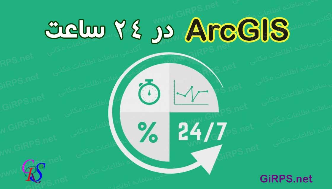 ArcGIS را در ۲۴ ساعت بیاموزید