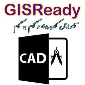 آموزش GIS-Ready