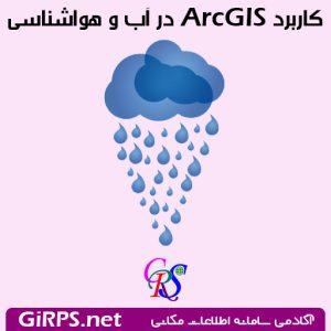 کاربرد ArcGIS در آب و هواشناسی (دانلودی)