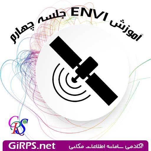 پردازش تصاویر ماهواره ای در ENVI | جلسه چهارم آموزش جامع ENVI