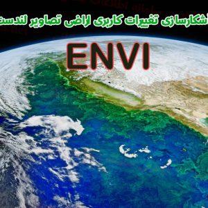 آموزش آشکارسازی تغییرات کاربری اراضی تصاویر لندست در ENVI