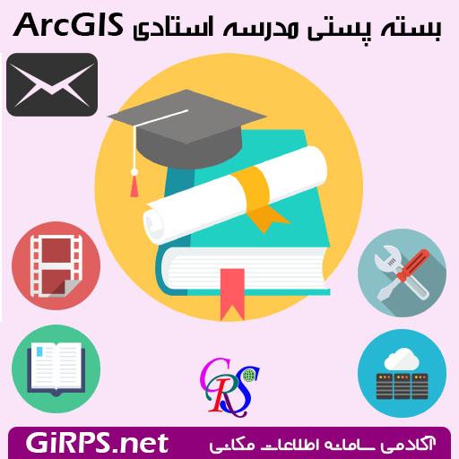 بسته پستی مدرسه استادی ArcGIS