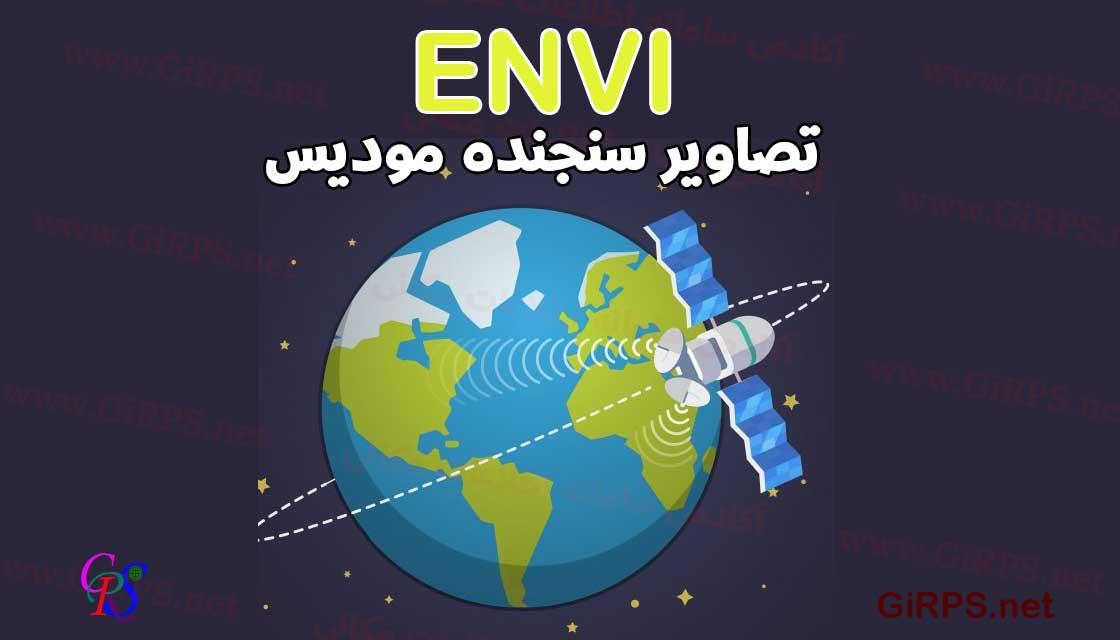 کار با فراورده های سنجنده Modis در ENVI | جلسه نهم آموزش جامع ENVI