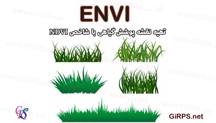 تهیه نقشه پوشش گیاهی با شاخص NDVI از تصاویر لندست ۸