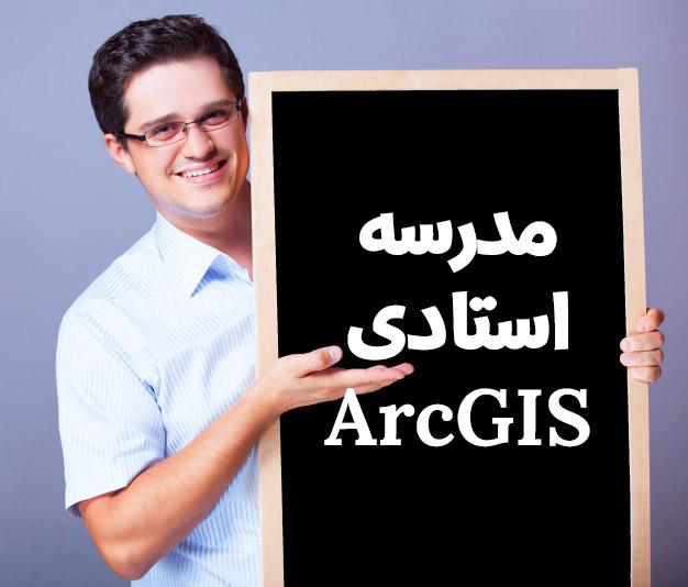 استاد GIS شوید