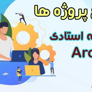 سطح پروژه های مدرسه استادی ArcGIS