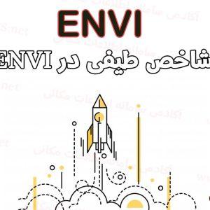 شاخص طیفی در ENVI | جلسه سوم آموزش جامع ENVI