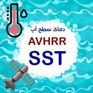 محاسبه دمای سطح آب با داده های AVHRR