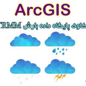 واکاوی پایگاه داده بارش TRMM در ArcGIS