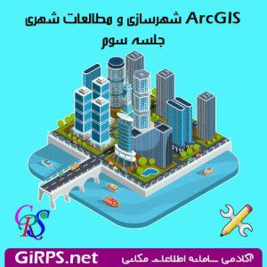 اصلاح خطاهای نقشه ArcGIS شهرسازی و مطالعات شهری