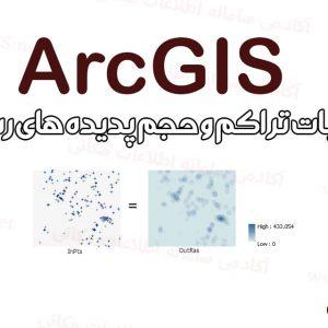 کاربرد محاسبه حجم و تراکم در GIS