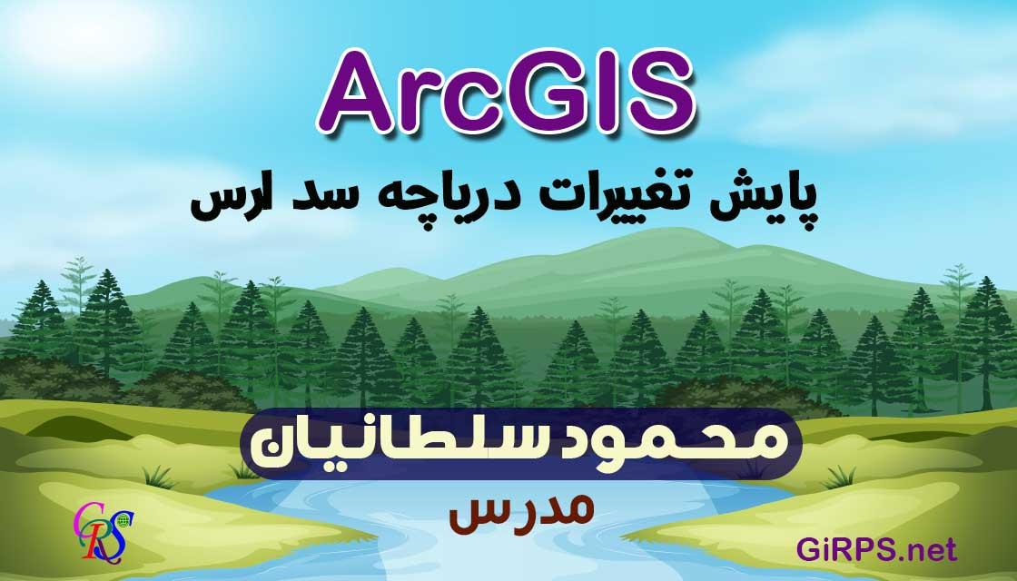 پایش تغییرات دریاچه سد ارس در ArcGIS
