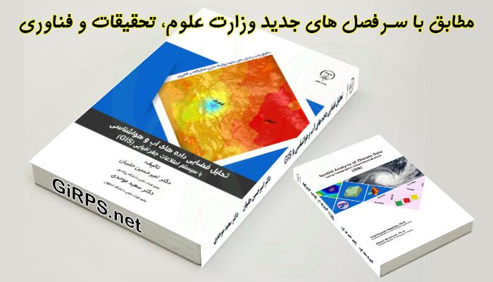 کتاب تحلیل فضایی داده های آب و هواشناسی با سیستم اطلاعات جغرافیایی (GIS)
