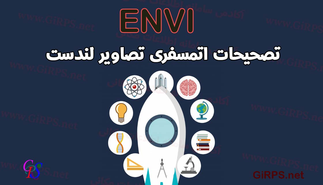 تصحیحات اتمسفری تصاویر لندست در ENVI | جلسه دوم آموزش جامع ENVI