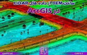 ساخت DEM از داده های LiDAR در ArcGIS
