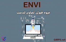 جزوه فیوژن تصاویر لندست در ENVI