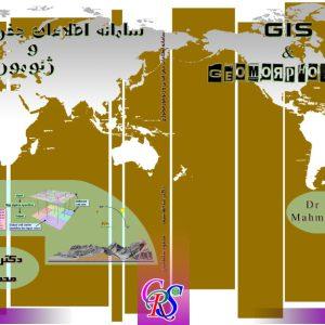 کتاب سامانه اطلاعات جغرافیایی و ژئومورفولوژی