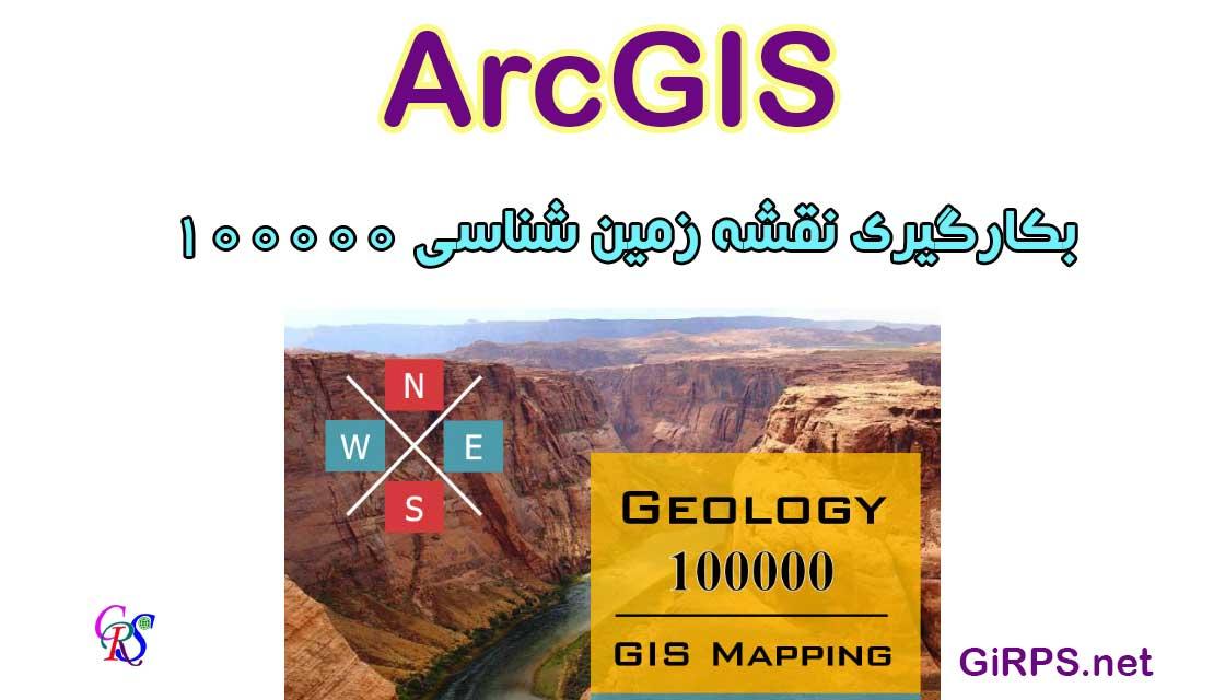 بکارگیری نقشه زمین شناسی ۱۰۰۰۰۰ در ArcGIS