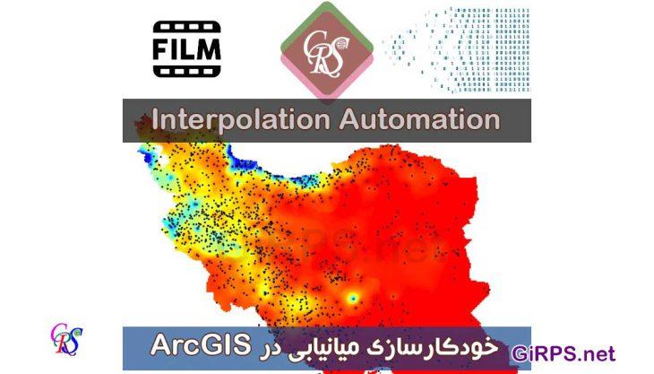 خودکارسازی میانیابی در ArcGIS