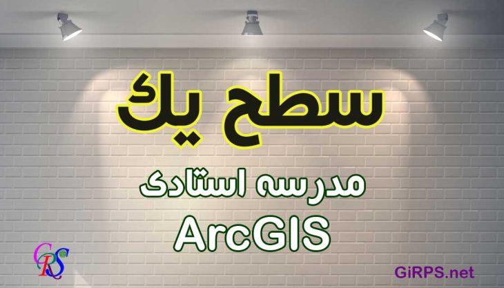 آموزش gis مقدماتی | سطح یک مدرسه استادی ArcGIS