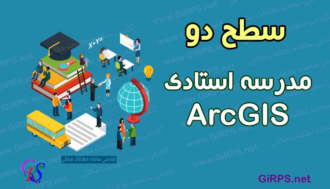 سطح دو مدرسه استادی ArcGIS | آموزش ArcGIS متوسطه
