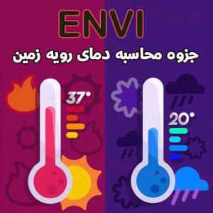 جزوه محاسبه دمای رویه زمین در نرم افزار ENVI | یا LST به صورت دستی