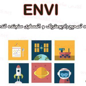جزوه تصحیح رادیومتریک و اتمسفری سنجنده لندست در ENVI